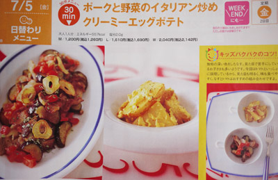 ポークと野菜のイタリアン炒め、クリーミーエッグポテト|ベネッセの食材配達