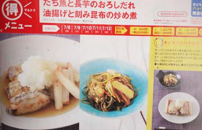 たち魚と長芋のおろしだれ、油揚げと刻み昆布の炒め煮|ベネッセの食材配達